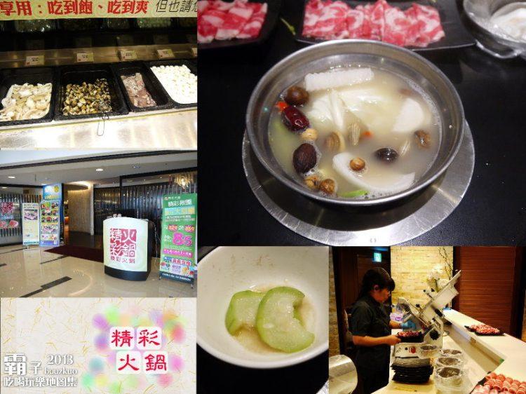 <貪吃 IN 台中> 肉品現點現切的「精彩火鍋」,櫻桃鴨還不錯吃!(台中復興店)
