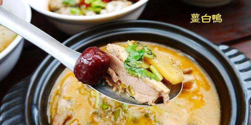 <台中˙食> 獨特溫補「薑白鴨」,阿芃師鴨香寶當歸鴨。(年菜預訂中 ~ 1/28)