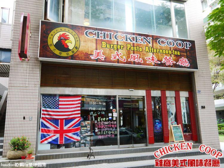 <貪吃 IN 台中> 有小酒吧風格的「雞窩美式風味餐廳」~