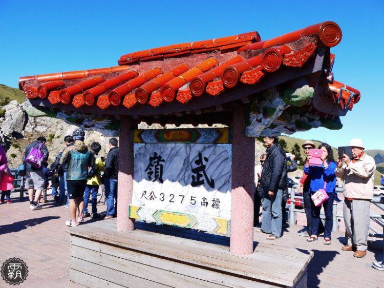 <中橫行> 武嶺,深秋晴朗之景。有台灣公路最高點之稱,台14甲線上重要景點。(含鳶峰停車場)
