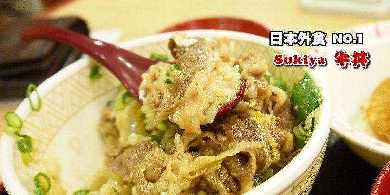 <台北˙食> すき家 Sukiya 牛丼,蔥控愛好者一定要試試看蔥溫玉牛肉丼,不愧是日本平價外食NO.1(捷運古亭站)