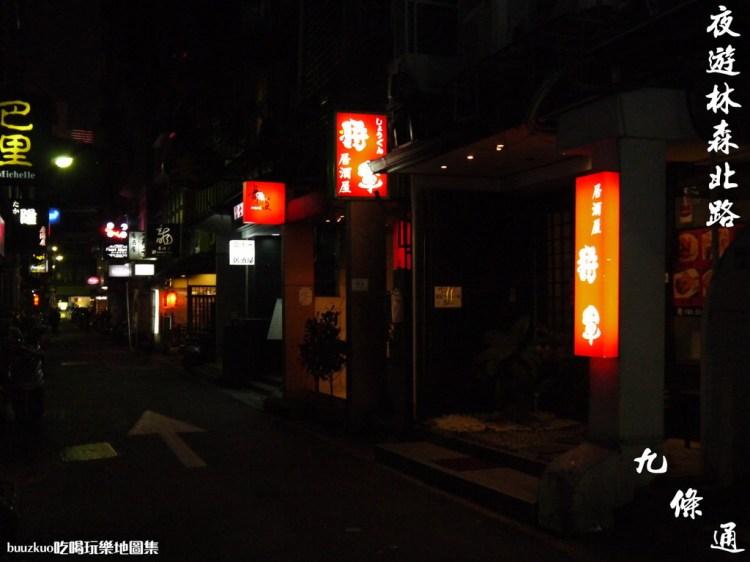 <遊玩 IN 台北> 夜遊林森北路九條通