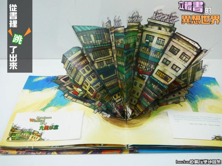 <遊玩 IN 台中> 從書裡&#8221;跳&#8221;了出來,「立體書的異想世界」特展(台中場)~