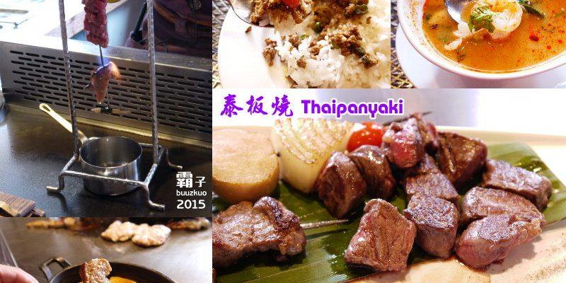 <台北˙大安> 泰板燒,鐵板燒結合泰式料理,滿足兩者都想吃的念頭!(大安森林公園站)
