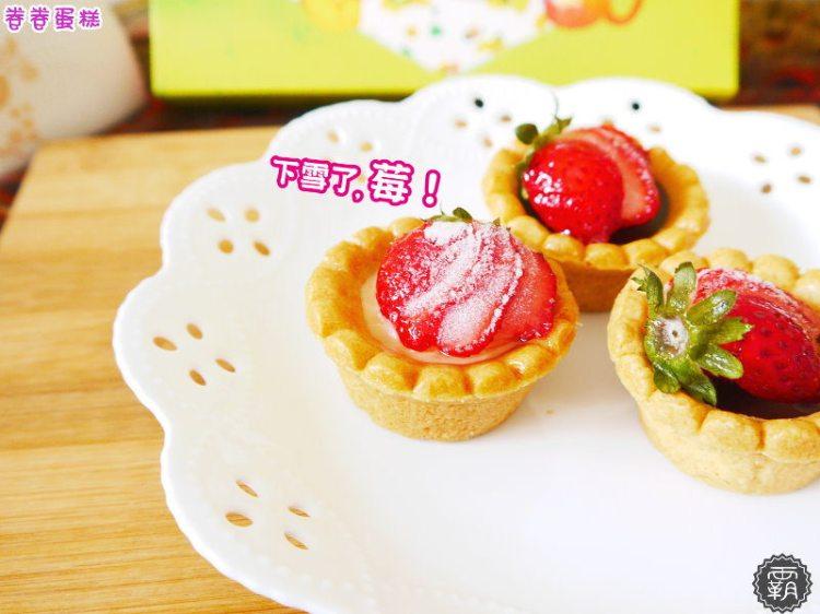 <團購美食> 卷卷蛋糕,招牌戚風蛋糕之外還推出堅果塔禮盒,還有季節限定的草莓塔!!!(台中甜點/宅配甜點/台中戚風蛋糕/試吃)