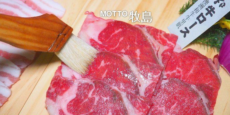 <台中燒肉> 牧島燒肉專門店,全新年度新菜色,有澳洲和牛、盤克夏、伊比利豬等高檔食材,享受單純吃燒肉的樂趣!(台中排隊燒肉/大墩路美食/台中燒烤/試吃)
