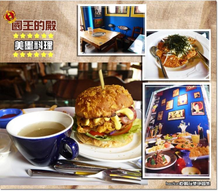<貪吃 IN 台中> 『國王的殿-美墨無國界料理』帶點創意吃法的「公仔麵」~