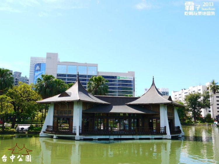 <遊玩 IN 台中> 台中公園 &#8211; 湖心亭,台中代表性景點。
