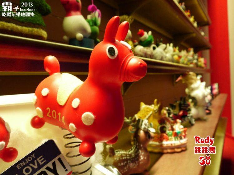 <遊玩 IN 台北> RODY LAND跳跳馬30周年大展,Rody跳跳馬的夢幻樂園 ~(12/30優惠票公布名單)