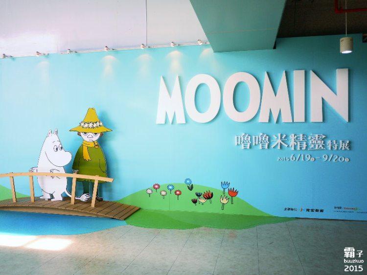 <台北展覽> 嚕嚕米精靈特展,白色可愛的嚕嚕米像極了河馬,暑假就愛療癒系展覽。(士林科教館/療癒展覽/科教館展覽)