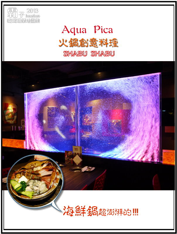 <邀約 IN 台中> 藝術與絢爛水舞牆的「Aqua Pica火鍋創意料理」~ 極品海鮮鍋挺有看頭的
