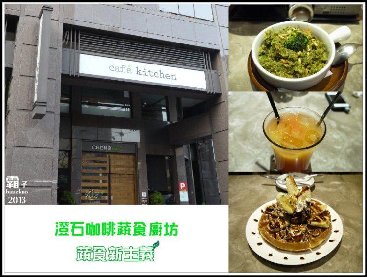 <貪吃 IN 台中> 澄石咖啡蔬食廚坊,健康少負擔,蔬食新主義。