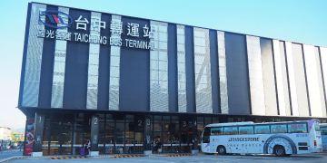 <台中旅遊> 國光客運台中轉運站,搬遷週年,結合了三猿廣場內的餐廳、伴手禮、輕食店變得更熱鬧了!
