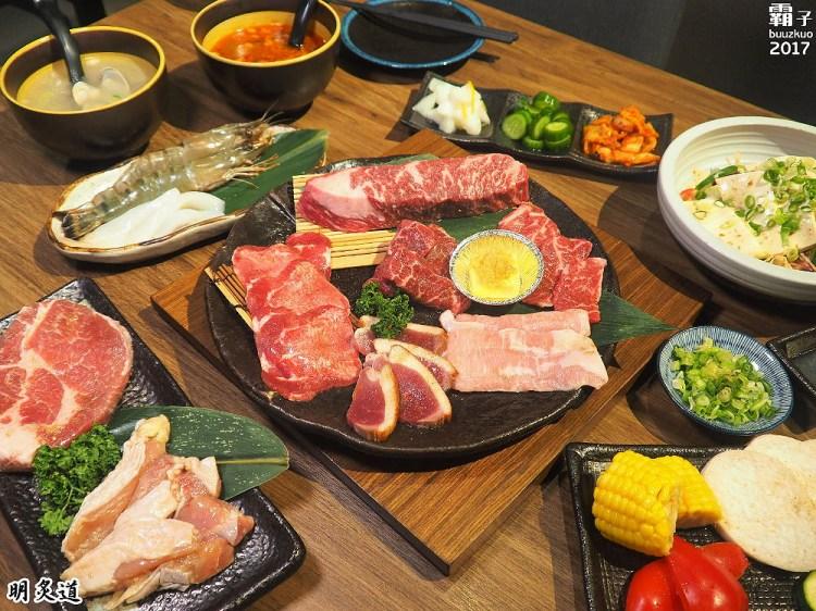<台中燒肉> 明炙道炭火燒肉,雙人套餐新推出,全程桌邊代烤,炭火香結合燒肉味就是迷人~(台中日式燒肉/台中炭火燒肉/邀約)