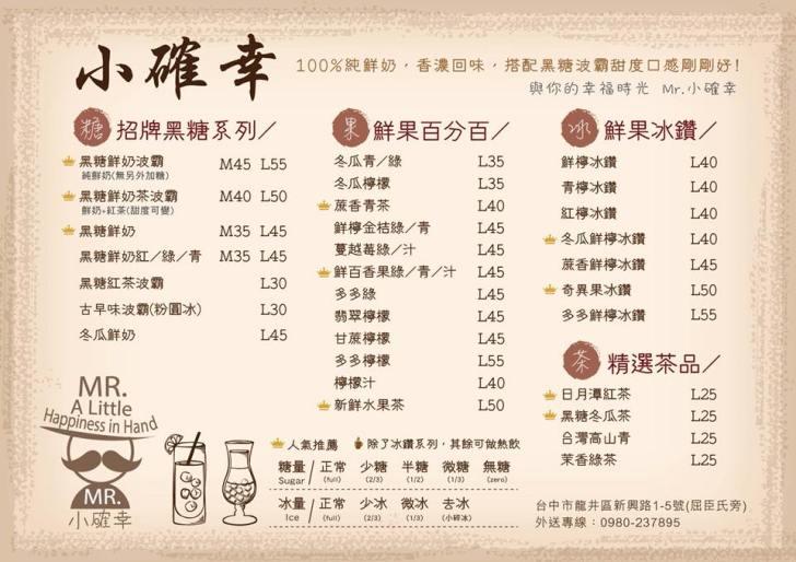 20180119121705 99 - 小確幸黑糖波霸鮮奶,東海商圈黑糖波霸鮮奶,點大杯更划算~