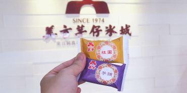 <台中冰品> 美方芋仔冰城,在地經營超過40年的芋仔冰,芋頭又香又Q真令人懷念~