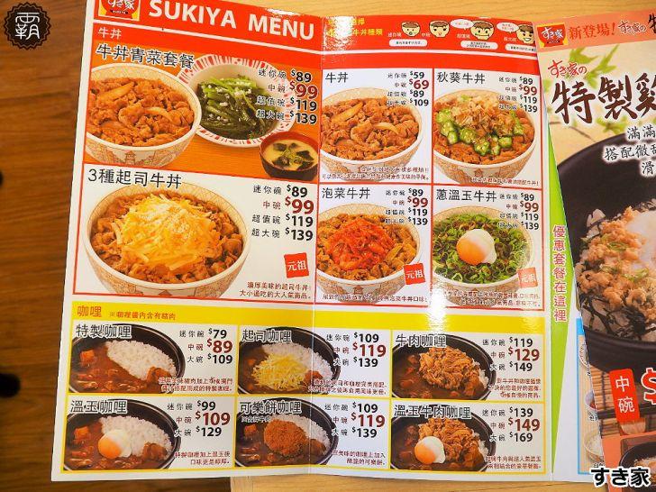 20180613143352 94 - 最新Sukiya牛丼開幕!すき家前進一中街商圈,點主餐就送購物袋!