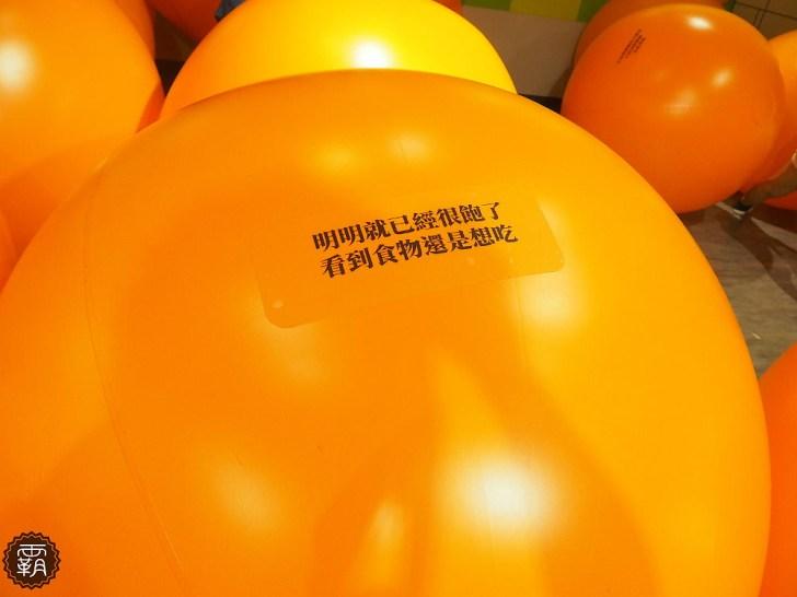 20180727171239 39 - 誠實君放空療癒體驗展,大球推來推去好紓壓,還有小朋友很愛的球池~