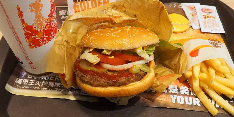 <台中漢堡> 漢堡王重返台中,進駐秀泰生活文心店,附漢堡王最新優惠、限時主打活動~