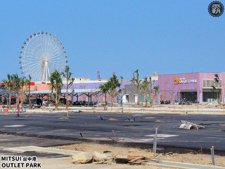 <台中百貨> MITSUI OUTLET PARK 台中港,全台首座海港OUTLET,結合海洋休閒、時尚、娛樂的購物樂園!