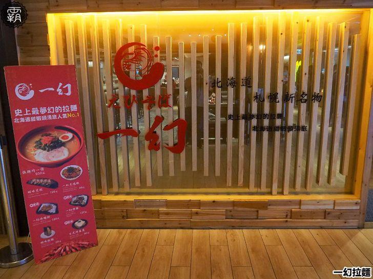 20181111203953 28 - 一幻拉麵,中友百貨也有濃濃蝦味的日式拉麵~(已歇業)