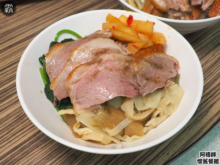 <台中合菜> 阿禧師懷舊餐館,獨特燻烤鵝肉飯,鵝肉粉嫩色澤有迷人燻烤蔗香,好銷魂!