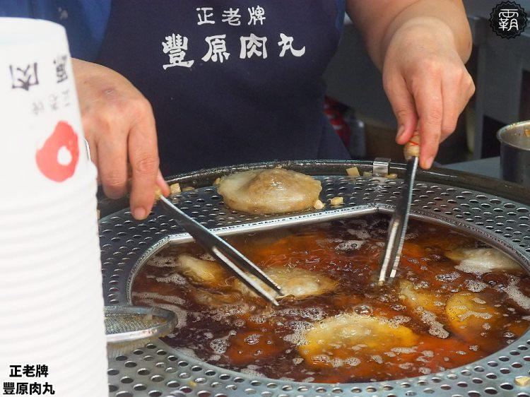 <台中豐原> 正老牌豐原肉丸,廟東夜市肉丸老店,吃完肉圓要加清湯是豐原人的共同記憶!