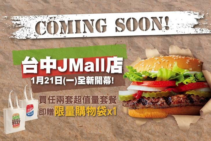 20190121102534 40 - 台中又一漢堡王據點開幕!漢堡王JMall店是獨立店面,開幕優惠任選兩套餐點就送限量購物袋!