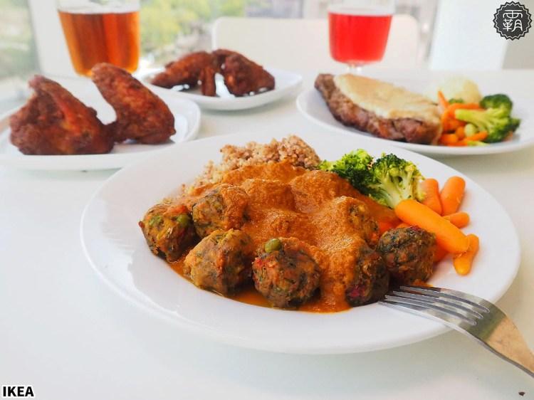 <台中餐廳> IKEA宜家家居,推出丸子新口味,蔬菜丸、鮭魚丸,還有適合男性的厚切紐約客牛排!