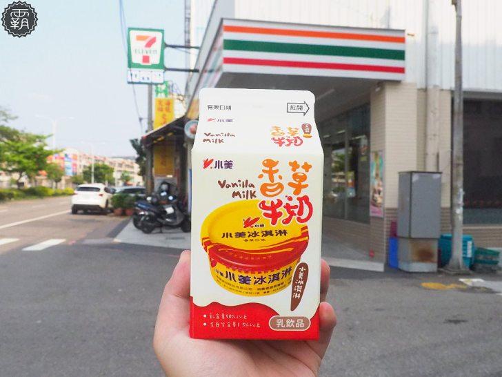20190328164855 74 - 7-ELEVEN推出小美冰淇淋香草牛奶,老味道也能用喝的耶~