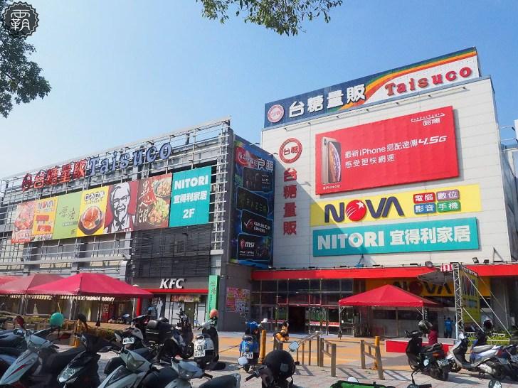 20190424180422 77 - 家樂福將接手台糖量販店,台糖旗下量販店營運至6月中!
