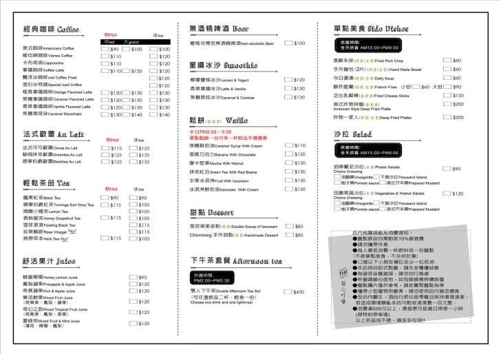 20190506201657 23 - 蔬食愛好者可以歡聚的時尚咖啡館,澄石咖啡蔬食廚坊,沒有肉一樣開心吃~(暫停營業)