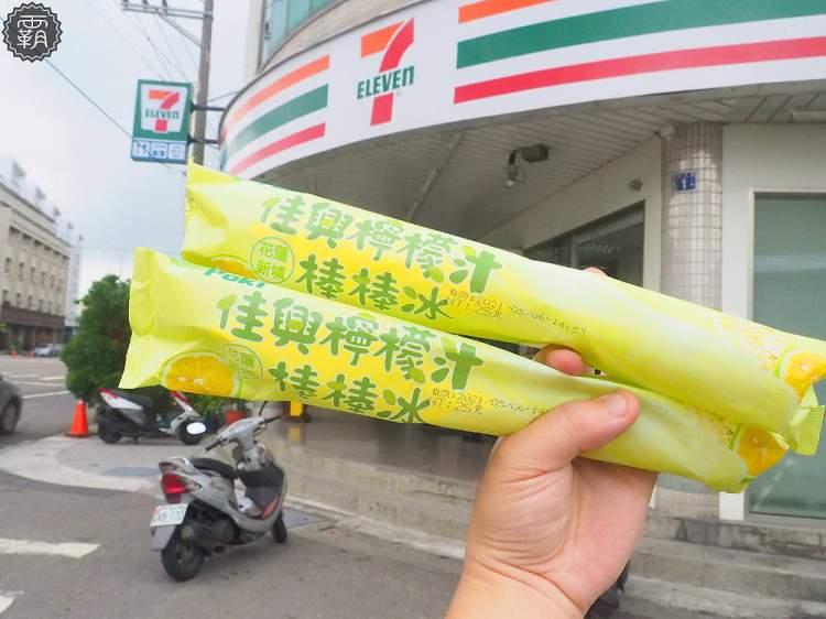<7-11冰品> 佳興檸檬汁棒棒冰,小7推出限定冰棒,花蓮佳興冰果室招牌檸檬汁變成冰棒惹!