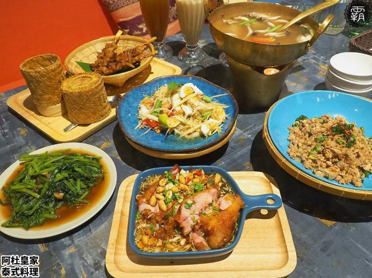 <台中泰式> 阿杜皇家泰式料理,泰式氣派裝潢金光閃閃,文心秀泰生活吃美味泰式料理!