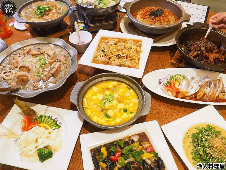 <台中大里> 漁人料理屋,大里平價海鮮餐廳,手路菜高雅精緻,家常料理適合全家大小用餐!(大里美食/大里熱炒/試吃)