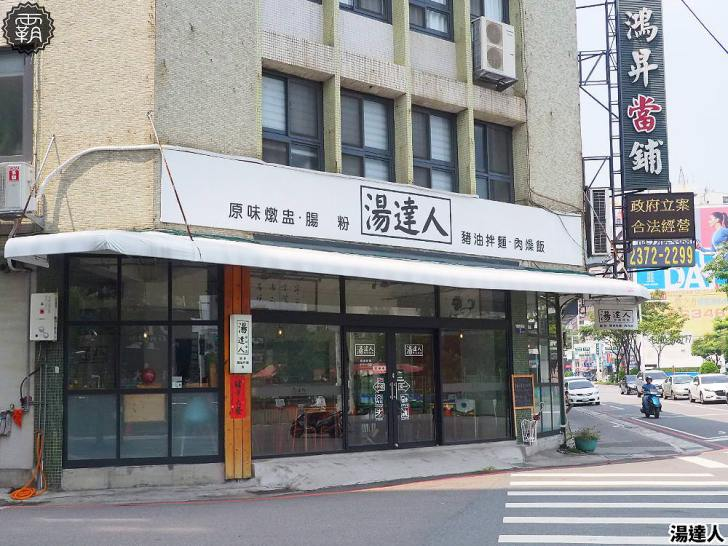 20190828203113 49 - 湯達人,柳川旁的鄰家食堂,販售美味燉盅、腸粉,每週特餐搭配不同燉湯變化~