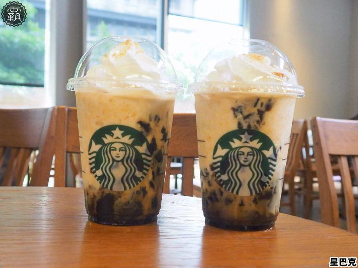 20190905224937 18 - 星巴克9月份整整30天,每日咖啡運勢抽買一送一,讓你天天都到星巴克報到!