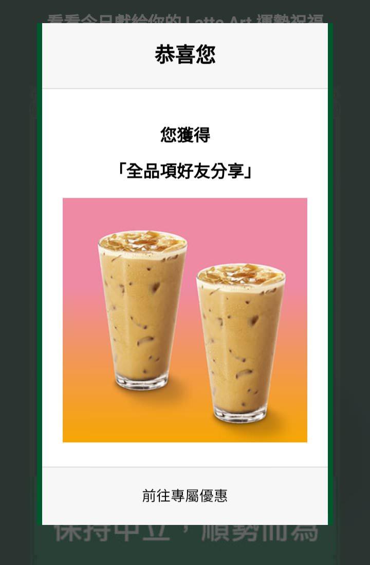 20190905231923 87 - 星巴克9月份整整30天,每日咖啡運勢抽買一送一,讓你天天都到星巴克報到!