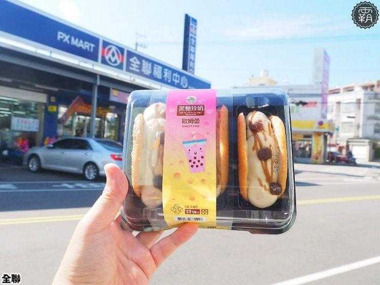 <全聯> 全聯最新優惠活動,含全聯We Sweet甜點、聯名商品、新品上市及促銷訊息!