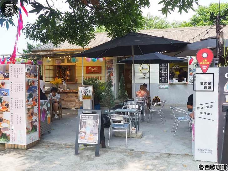 20191021182821 29 - 光復新村甜點咖啡小店,魯西歐咖啡自製磅蛋糕搭繽紛漸層飲料~