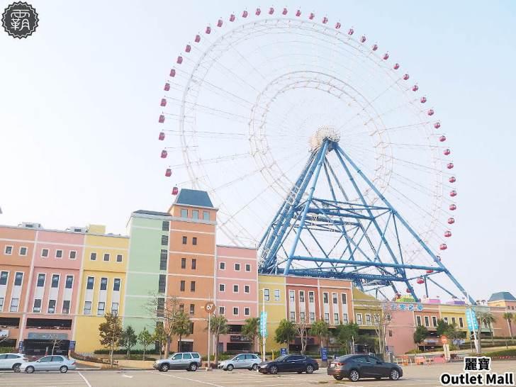 20191031182617 7 - 麗寶Outlet Mall二期要開幕了!12/25試營運,打造全台首座歐風湖邊Outlet令人期待!