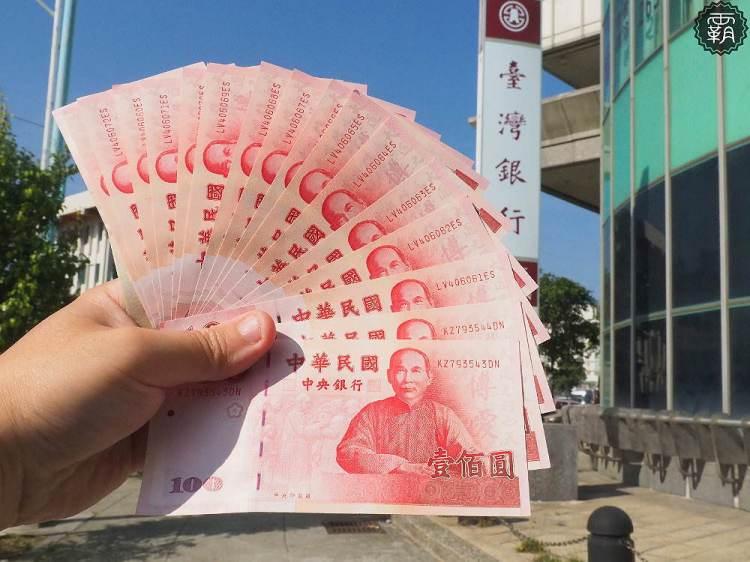 <生活資訊> 春節過年換新鈔,全台8家金融機構可兌換新鈔,各分行據點整理表!