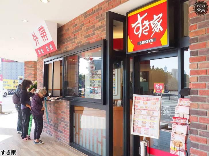 20200114190747 16 - 最新Sukiya牛丼開幕!すき家前進一中街商圈,點主餐就送購物袋!