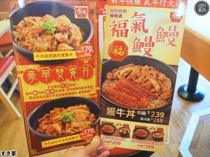 20200114190942 100 - 最新Sukiya牛丼開幕!すき家前進一中街商圈,點主餐就送購物袋!