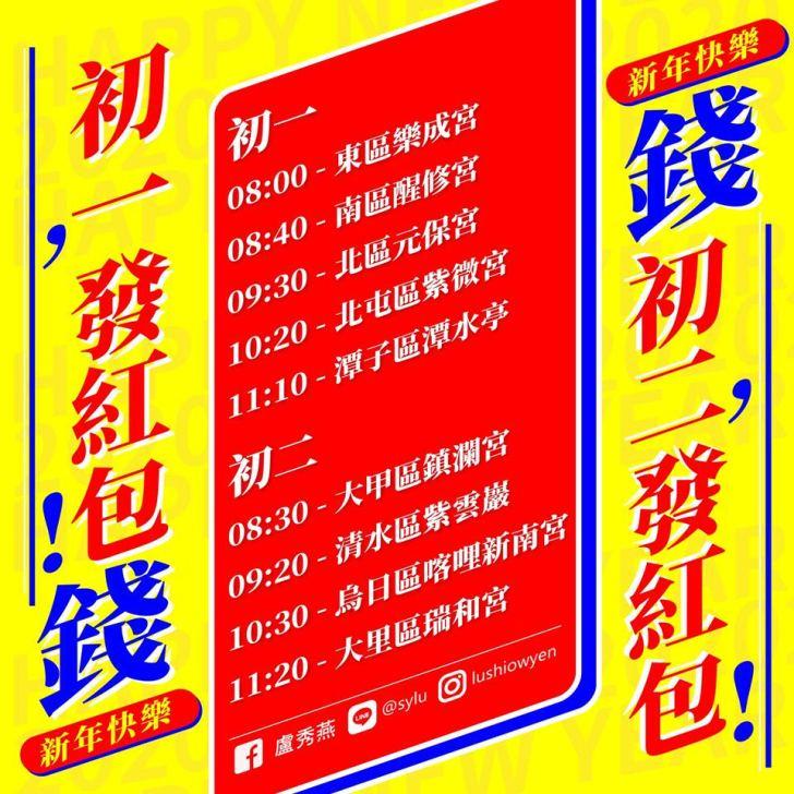 20200124173041 74 - 台中市鼠年新春小紅包,初一、初二在九間宮廟發放「錢鼠」小紅包!
