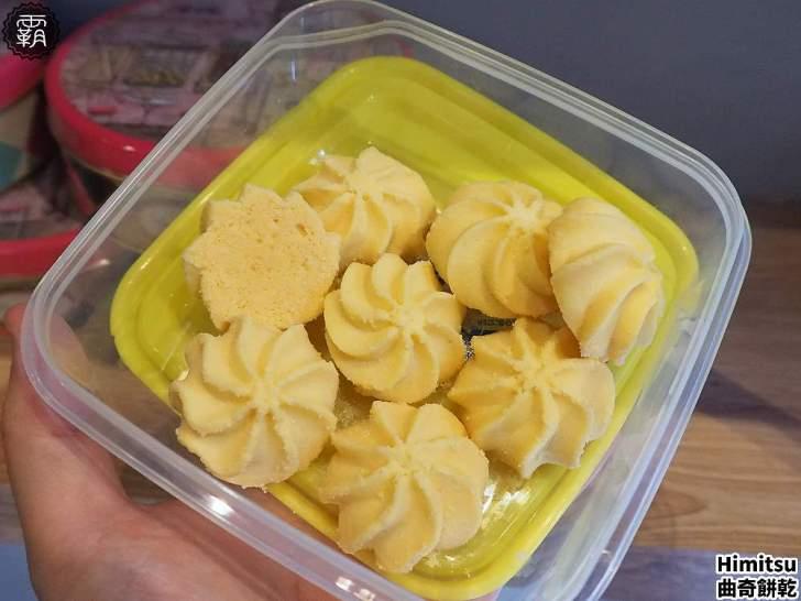 20200129223135 27 - 熱血採訪 | 寧靜社區內有獨特金沙曲奇餅,Himitsu秘密曲奇餅乾,新開幕買兩盒送一盒!