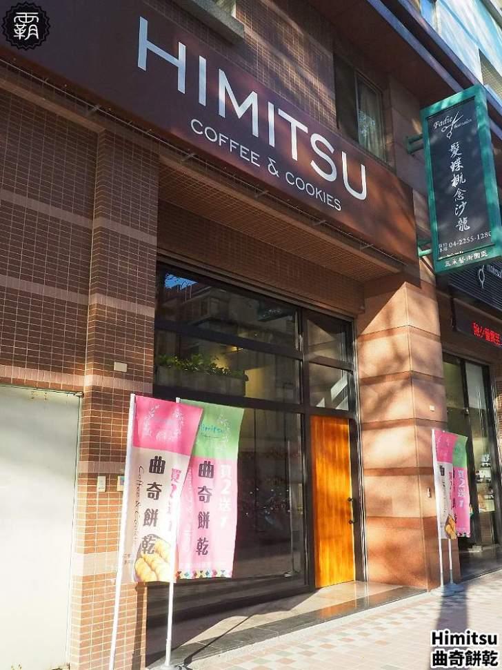 20200129223148 68 - 熱血採訪 | 寧靜社區內有獨特金沙曲奇餅,Himitsu秘密曲奇餅乾,新開幕買兩盒送一盒!