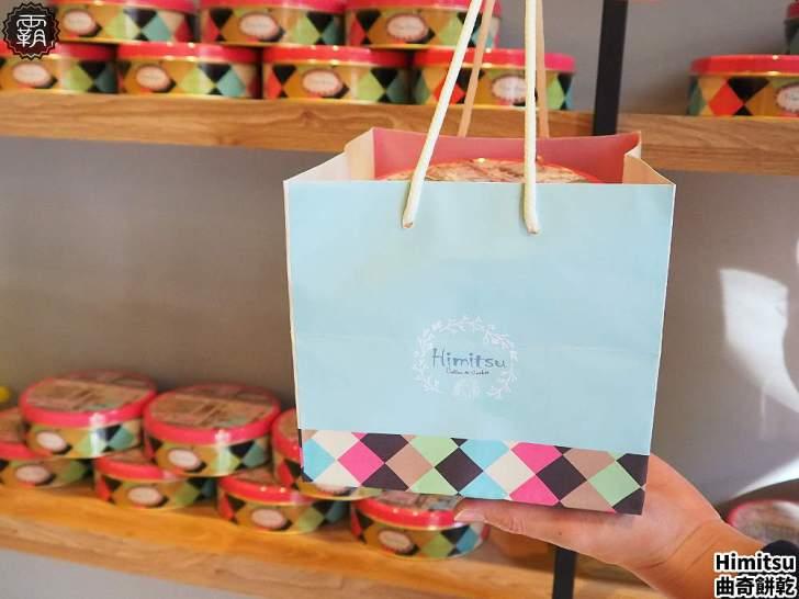 20200129223412 88 - 熱血採訪 | 寧靜社區內有獨特金沙曲奇餅,Himitsu秘密曲奇餅乾,新開幕買兩盒送一盒!