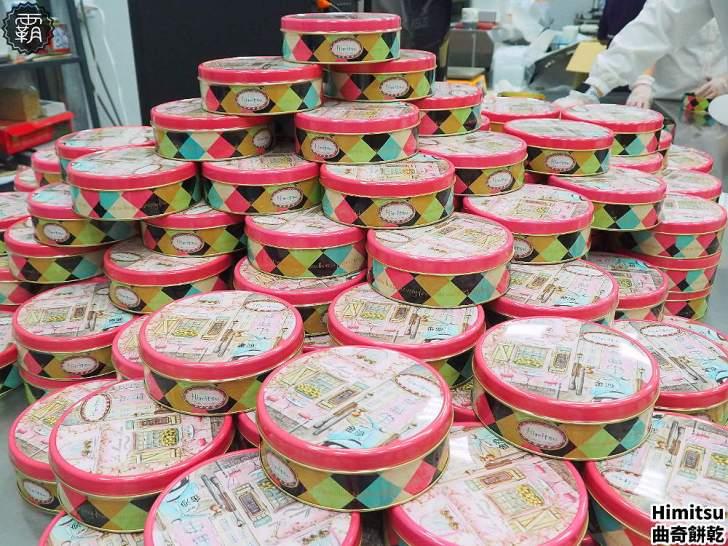 20200129223713 26 - 熱血採訪 | 寧靜社區內有獨特金沙曲奇餅,Himitsu秘密曲奇餅乾,新開幕買兩盒送一盒!