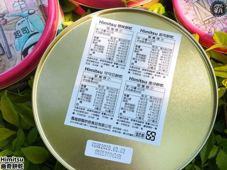 20200129223730 40 - 熱血採訪 | 寧靜社區內有獨特金沙曲奇餅,Himitsu秘密曲奇餅乾,新開幕買兩盒送一盒!